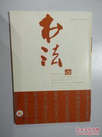 书法2013.1古代书法:宋代皇帝书法选