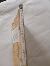 人,艺术与文学中的精神,荣格文集(第七卷)