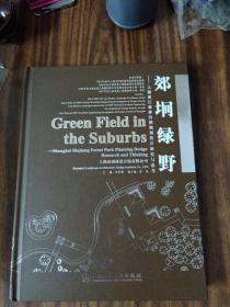上海滨江森林公园规划设计研究与思考~郊垌绿野[正版现货 ](全品库存书)