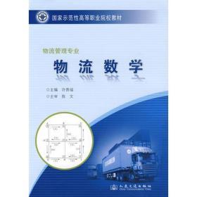 物流数学:物流管理专业