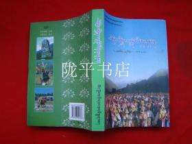 波密民俗文化(藏文)