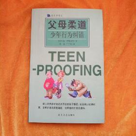 父母柔道:少年行为纠错