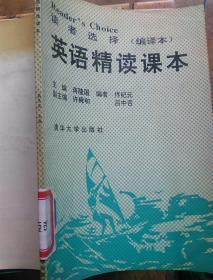 英语精读课本