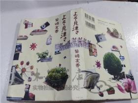 原版日本日文书 よそ见津々 柴崎友香 日本经济新闻出版社 2010年9月 32开软精装
