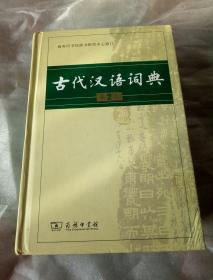 古代汉语词典  (第2版)     1990页大厚本未翻阅