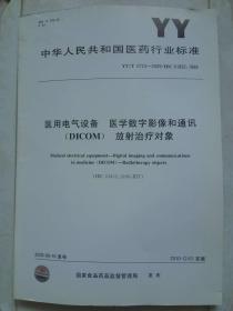 醫用電氣設備 醫學數字影像和通訊(DICOM)放射治療對象YY/T0723-2009