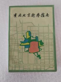 实用北京街巷指南