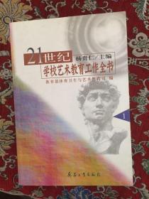 21世纪学校艺术教育工作全书1.2、4、5、6五册少3