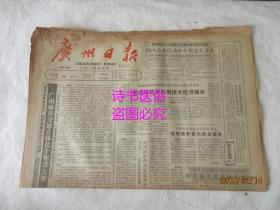 """老报纸:广州日报 1988年11月23日 总第9151号——它将给我省带来新的繁荣:写在衡广复线全线开通前夕、副司令员何以沦为诈骗犯、""""四带""""使岐山巨变"""