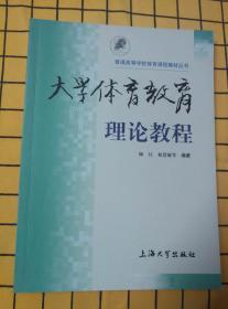 大学体育教育理论教程、大学体育教育实践教程(两册合售)