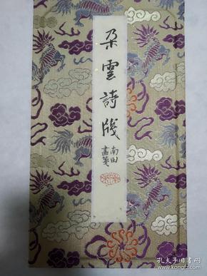 朵云轩木版水印笺纸
