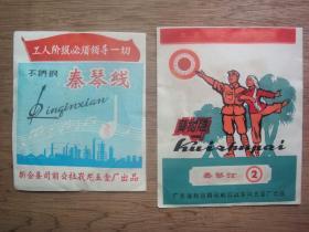 文革年代---秦琴线(两个)