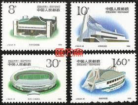 J165 1990北京第十一届亚洲运动会(第二组)北京大学体育馆、北郊游泳馆、北京工人体育场、朝阳体育馆,原胶全新品邮票一套