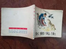 A3连环画 东郭先生 1972年2版1印  刘继卣 绘 名家获奖连环画    。品佳