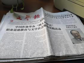 The Literary Daily News 1.3.6.8 January (2020) (original version of the hole network) 5 yuan each, photographed the number of messages.