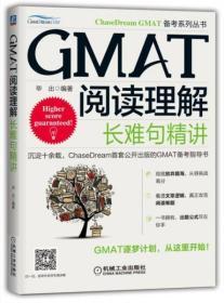 正版 GMAT閱讀理解:長難句精講  畢出  著  9787111541783