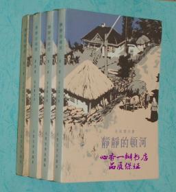 静静的顿河(全四卷)