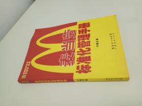 麦当劳标准化管理手册