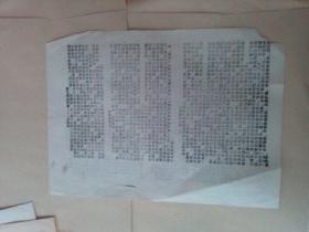 教育文献 清华大学教授朱祖成旧藏   80年代计算机科学与技术系   爱学生--班主任的天赋  右下角缺损  有裂口