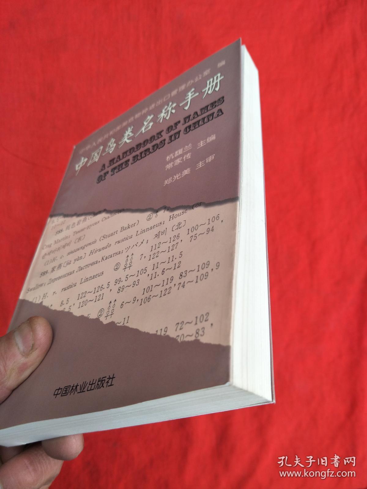 中国鸟类名称手册【附汉语拼音、拉、英、俄、