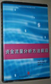 正版 资金流量分析方法前沿 贝多广/主编 上海人民出版社