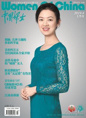 《中国妇女》杂志2019年4月上半月刊