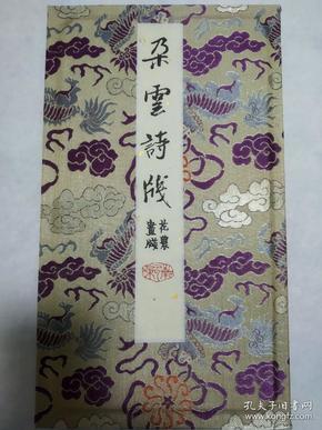 朵云轩木版水印宣纸信笺