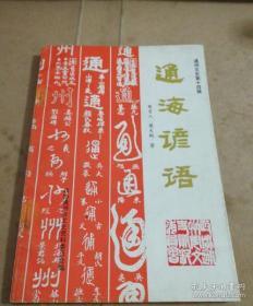 通州文史第十四辑一一通海谚语(一版一印)仅印3000册