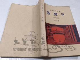 老课本 高级中学课本 物理学 第三册 人民教育出版社 1963年1月 大32开平装