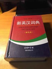 新英汉词典 (单色本)