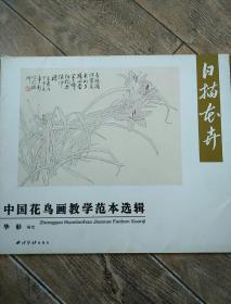 中国花鸟画教学范本选辑 白描花卉