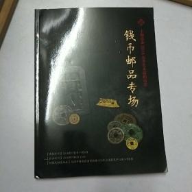 钱币邮品专场 【上海嘉泰2018春季艺术品拍卖会】