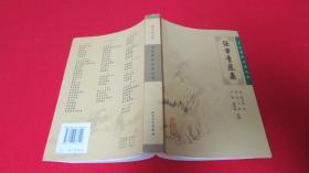 中医临床必读丛书 张聿青医案