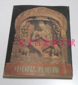 中国佛教雕像 图录  朝日新闻社1984年