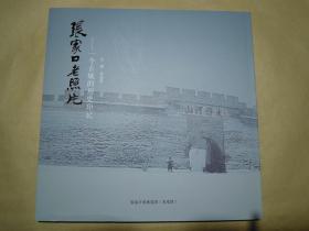 張家口老照片 一個古城的歷史印記(12開本163頁,2017年1版1印)近十品