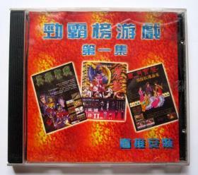 【老游戏】劲霸游戏 第一集(1CD 36个游戏)详见图片