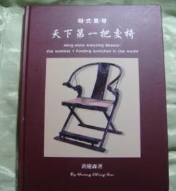 明式惊奇:天下第一把交椅 (16开 精装)
