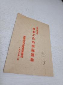 广西土改文献:《土地改革中妇女工作的几点体验》