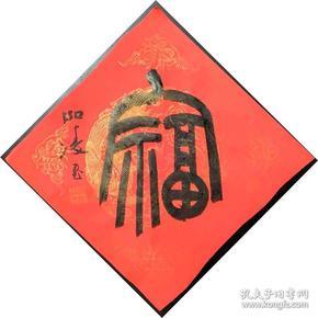 陈泓凌篆书平尺红宣 福 字