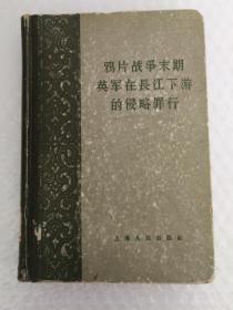 鸦片战争末期英军在长江下游的侵略罪行