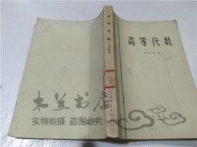老课本 高等代数 周伯壎 人民教育出版社 1978年3月 大32开平装