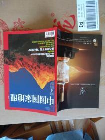 中国国家地理2012.4期(南迦巴瓦峰、特别策划:采石遗迹)