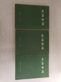 水浒全传(上 中下)(1975年一版一印)