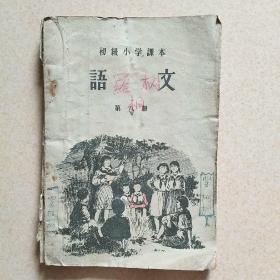 初级小学课本语文第八册