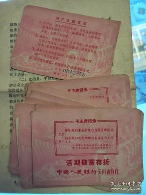 云南省分行中国人民银行,活期储蓄存折,九本