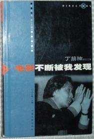 中国电影导演系列丛书 丁荫楠研究文集 电影不断被我发现