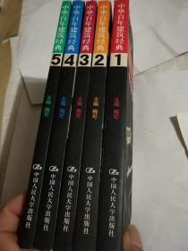 中华百年建筑经典(1-5)全5册