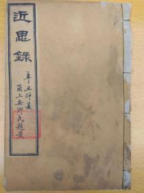 民国白纸石印本《近思录》(卷二)