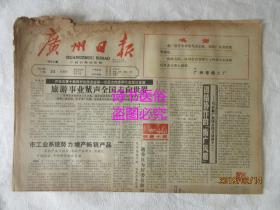 """老报纸:广州日报 1988年11月24日 总第9152号——团结协作的""""衡广风格"""":写在衡广复线全线开通前夕(二)、我觉得自己就是瑞珏:访《家·春·秋》女主角徐娅、初探布什政府的经济政策"""