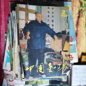 《中国气功》杂志(1986年第2、4期、1987年第2、3、4期、1988年第1、1、2、2、6、6期、1989年第1、3、4、6期。品相不一,个别很旧。可全购,也可分别购,分别购。每本5元)